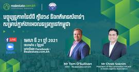 How is the Cambodian real estate industry dealing with current COVID-19 restrictions?