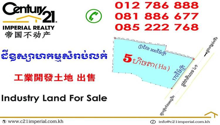 land Residential for sale in Ou Saray ID 2588 1