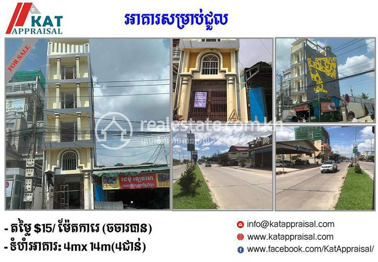 commercial other for sale in Sen Sok ID 107449 1