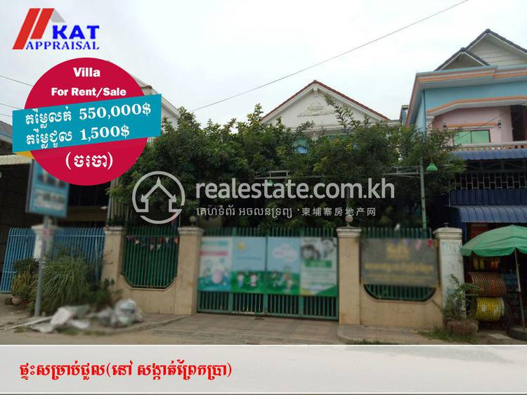 residential Villa for sale in Nirouth ID 122424 1