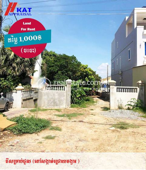 residential Land/Development for rent in Chroy Changvar ID 122427 1