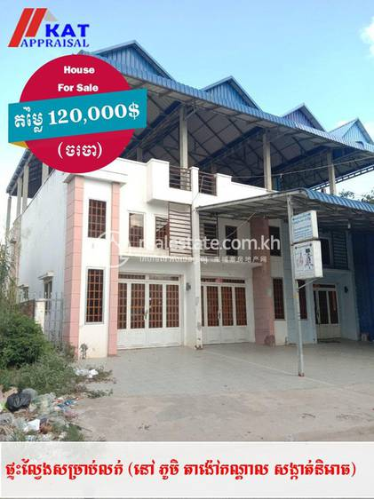 residential Apartment for sale in Nirouth ID 122437 1