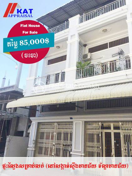 residential Apartment for sale in Meanchey ID 122845 1