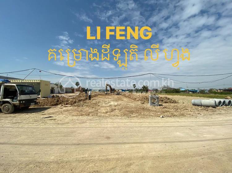 residential Land/Development for sale in Prey Sa ID 126066 1
