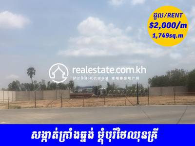 residential Land/Development1 for rent2 ក្នុង Krang Thnong3 ID 1348974