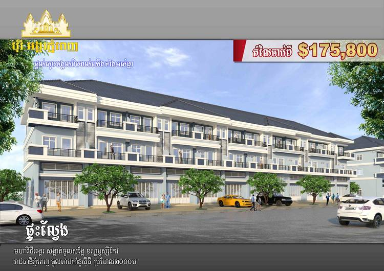 residential Retreat1 for sale2 ក្នុង Tuol Sangke3 ID 567144 1