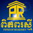 Chak Angrae Leu, Meanchey, Phnom Penh