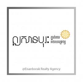 Eisanborak Realty Agency